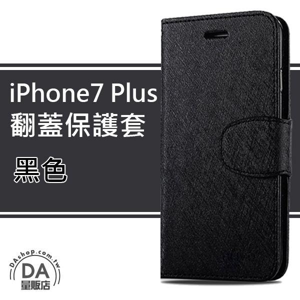 《DA量販店》iphone 7 PLUS 5.5吋 磁扣 側翻 翻蓋 皮套 手機殼 支架 黑(80-2798)