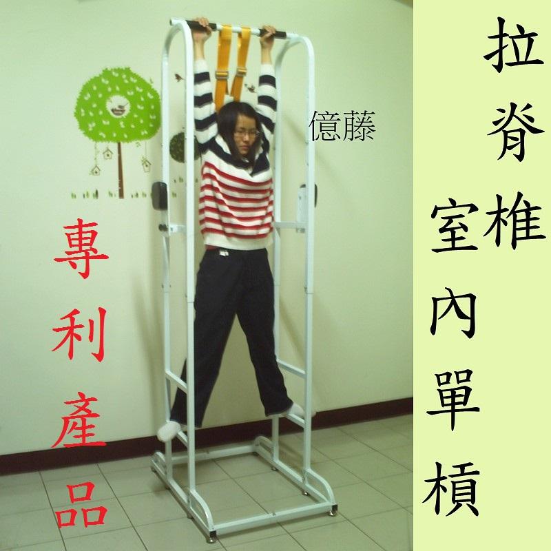 拉脊椎室內單槓(與倒立機.倒吊機姿勢相反,可當虛擬跑步機健身車腳踏車)