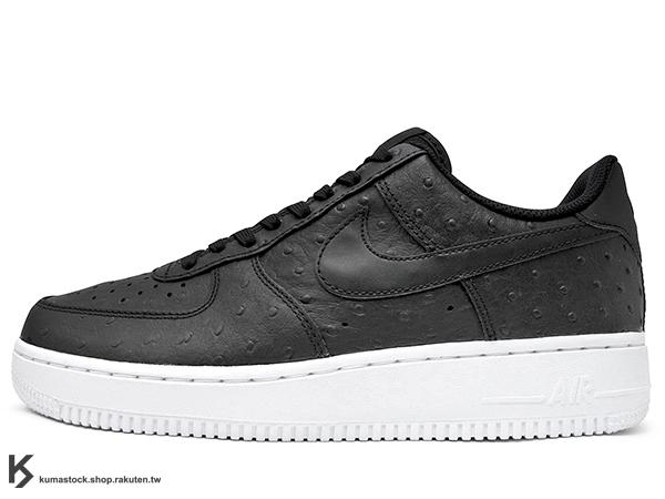 2016 大人氣 經典復刻鞋款 NIKE AIR FORCE 1 '07 LV8 OSTRICH SKIN 低筒 全黑 黑白 鴕鳥紋 仿真鴕鳥皮 (718152-009) !