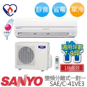 【三洋 SANLUX】SAC-41VE3/SAE-41VE3 三洋 ( 適用坪數約7坪、3550kcal ) 變頻分離式一對一冷氣