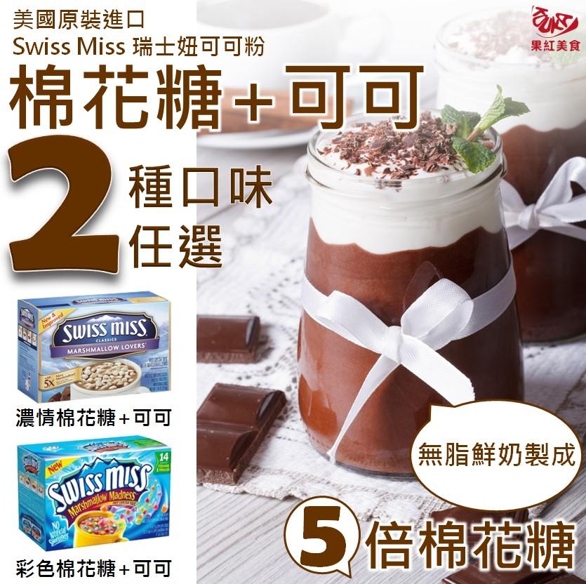 [現貨] Swiss Miss 瑞士妞 牛奶巧克力可可粉 272g (彩色彩虹棉花糖 / 濃情雪白棉花糖)