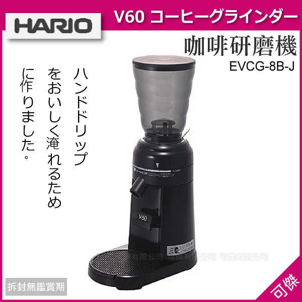 【代購】 日本精品   HARIO   EVCG-8B-J   咖啡研磨機   V60  電動式  造型獨特  輕鬆磨出細緻咖啡粉!