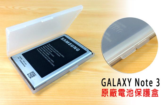 Note3 電池收納防塵盒 原廠電池保護盒/手機 電池盒/收納蓋/收納殼/防塵/適用 Samsung Note 3 N9005 N9000 GT-N900/TIS購物館