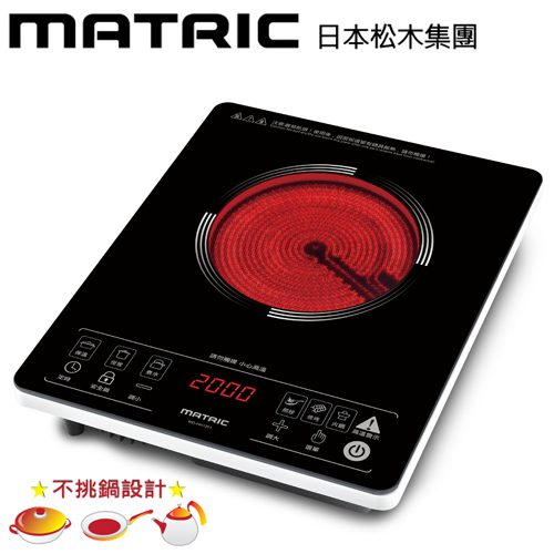【集雅社】松木 MATRIC 薄型智慧觸控電陶爐 (不挑鍋具) MG-HH1201