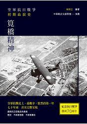 筧橋精神:空軍抗日戰爭初期血淚史(軟精裝限量版)