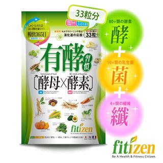 【Fitizen】有酵習慣輕便包(33粒/入)