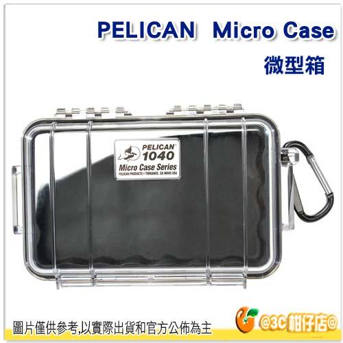 Pelican 派力肯 1040 塘鵝 微型箱 防水抗震箱 氣密盒 Micro Case 公司貨