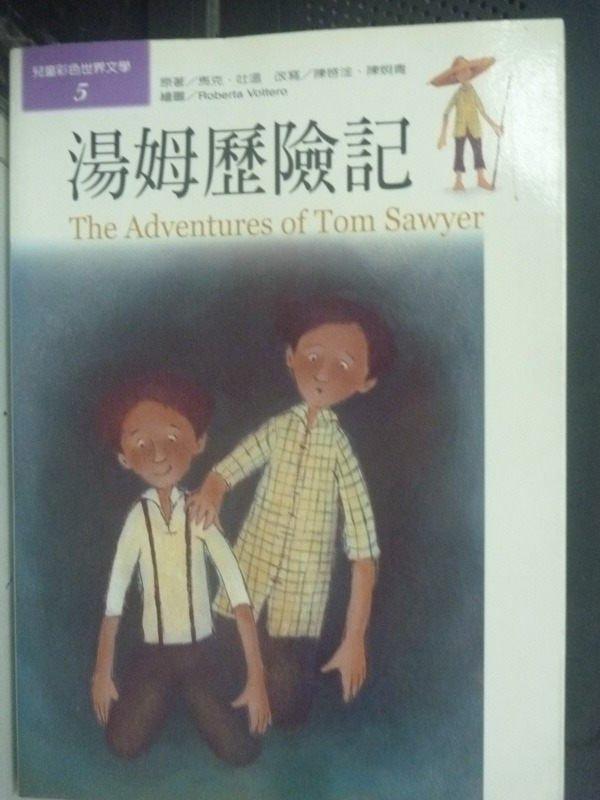 【書寶二手書T4/兒童文學_LIZ】湯姆歷險記_馬克.吐溫, Roberta Vottero