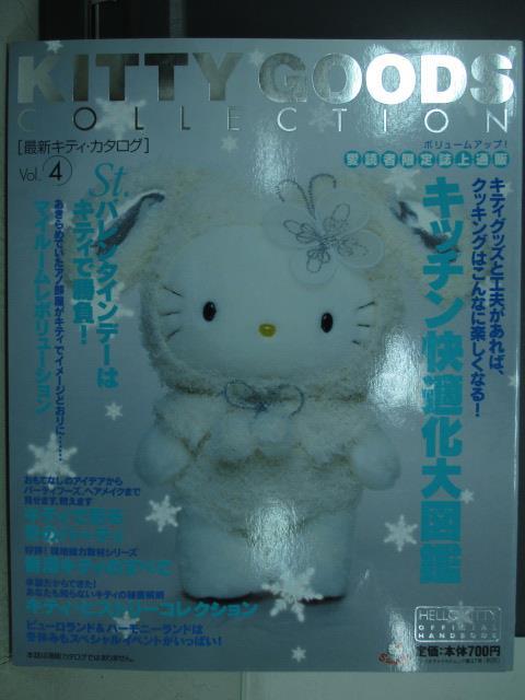 【書寶二手書T1/嗜好_YDV】Kitty Goods_Vol.4_快適化大圖鑑_日文