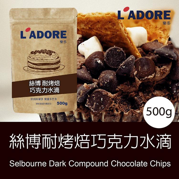 【樂多烘焙】馬來西亞製  絲博耐烤焙巧克力水滴/500g