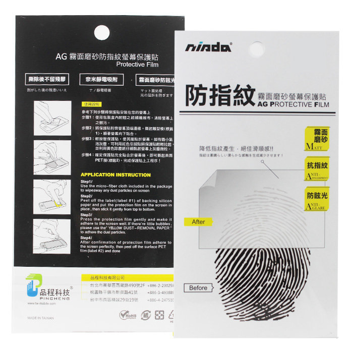 【NISDA~防指紋AG版】HTC DESIRE 728 ☆抗指紋☆防眩光☆ 三明治靜電式螢幕保護貼 ~