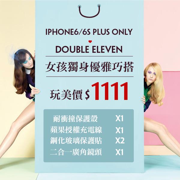【賀雙11♥均一價1111】iPhone 6 6s Plus 獨身女孩超值組 ♥ 防衝擊保護殼【C-I6-027】 + MFI 傳輸線 + 9H 鋼化玻璃貼 + 0.36x 廣角 玫瑰金 二合一手機鏡頭