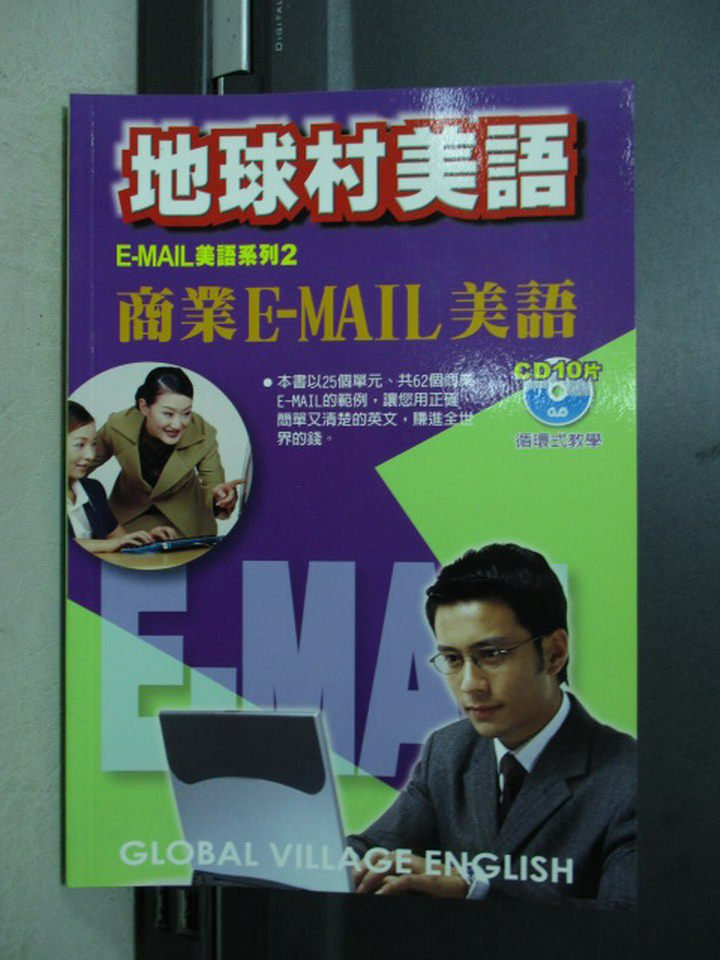 【書寶二手書T9/語言學習_NCN】地球村美語_商業E-Mail美語_無光碟