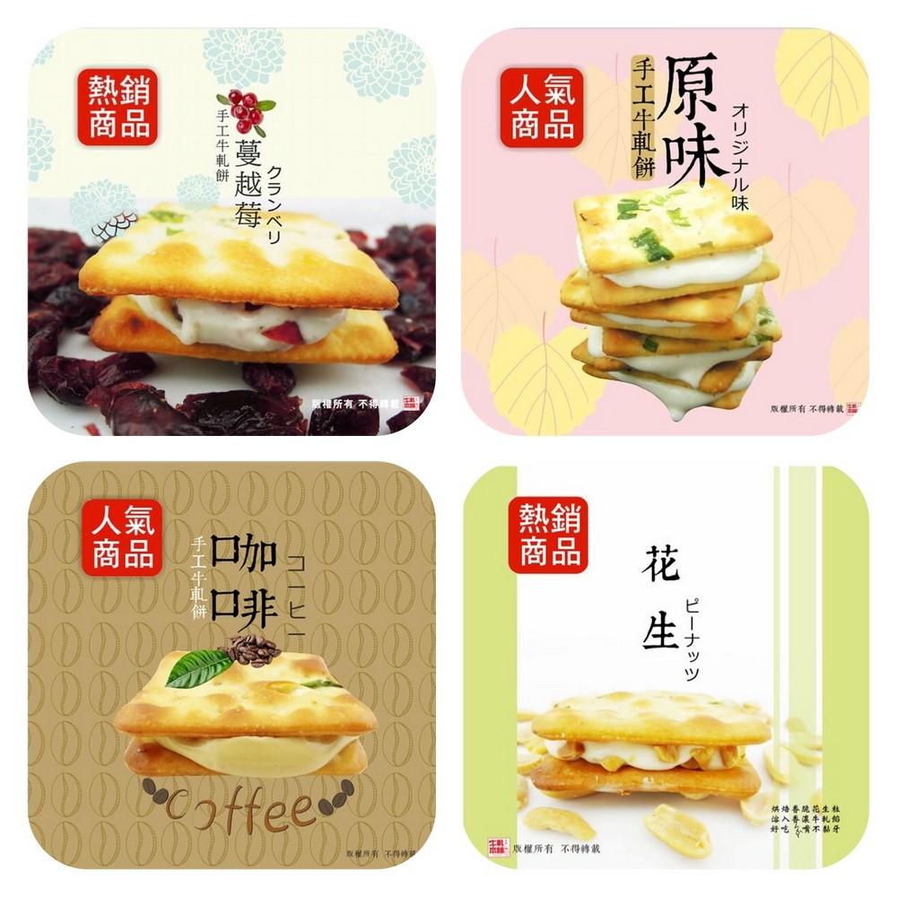 【牛軋本舖】手工牛軋糖夾心餅 任選4盒(原味、蔓越莓、花生、咖啡)