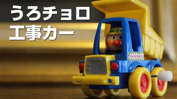 日本直送 Anpanman 麵包超人 兒童玩具 可愛 發條式工程車 砂石車 造型 (藍色款)