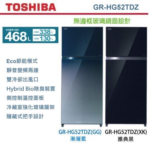 【佳麗寶】-(TOSHIBA)468L二門變頻無邊框玻璃電冰箱GR-HG52TDZ(XK) / GR-HG52TDZ(GG)