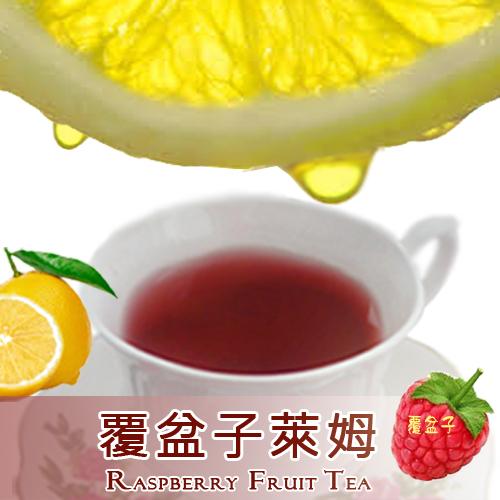 【胤詮face-tea】覆盆子萊姆果粒茶(無咖啡因)☞3.5gx15入(全部售完了,接受批量OEM)
