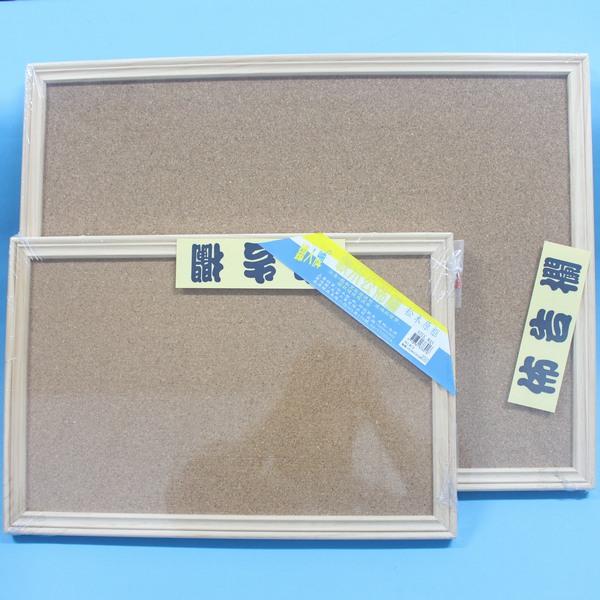 鐵人雙面軟木佈告欄 W30 松木原木框軟木公佈欄 45cm x 60cm(中)/一個入{促350}