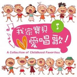 *babygo*貴族唱片-我家寶貝愛唱歌 / 趣味親子英語童謠099CD-830