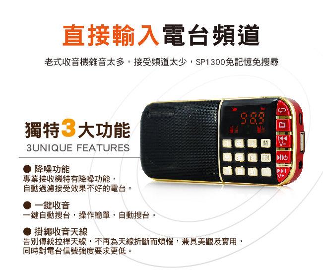 志達電子 SP1300R 人因科技 Ergotech 金大聲 大螢幕多媒體插卡式喇叭(插卡喇叭)