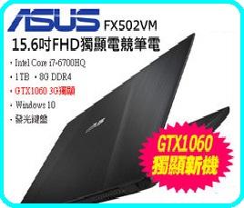【ASUS NEW!GTX1060顯卡↘現貨搶!】 華碩 FX502VM-0062A6700HQ 15.6吋FHD 獨顯電競筆電 i7-6700HQ/8G/1TB/GTX1060 3G/WIN10