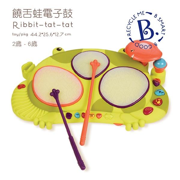 【淘氣寶寶】【美國B.Toys感統玩具】饒舌蛙電子鼓