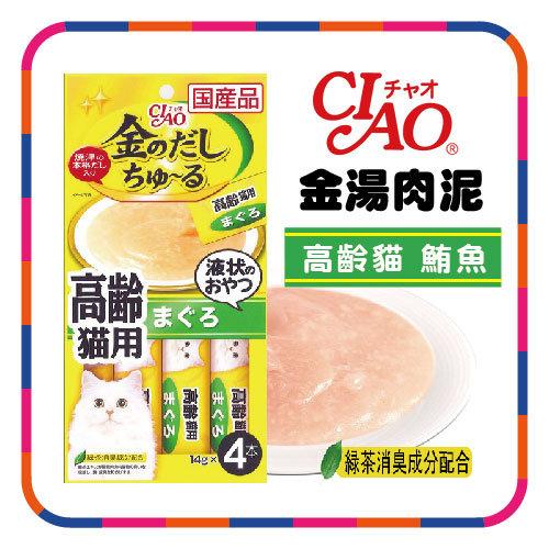 【回饋價】 CIAO 啾嚕金湯肉泥-高齡貓-鮪魚 14g*4條(CS-54)-特價53元>可超取 【容易舔食的美味肉泥,全齡貓都能輕鬆享用】 (D002A73)