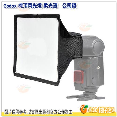 神牛 Godox SB1010 機頂閃燈柔光罩 10x10 公司貨 折疊式 柔光盒 肥皂盒 無影罩 通用SB910 SB700