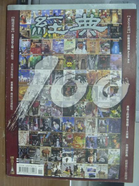 【書寶二手書T1/雜誌期刊_QMF】經典_100期_從滴水到湧泉等