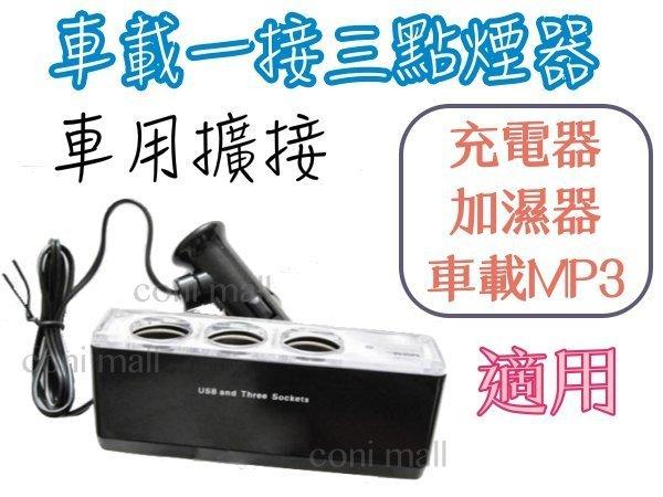 【coni shop】車載一接三點煙器+USB供電孔 車用擴充 手機車充 行車記錄器 iPhone7