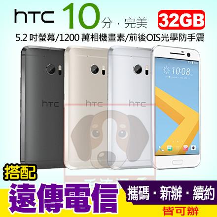 遠傳1399月租費 HTC 10 32GB 贈10000行動電源 金屬智慧旗艦機