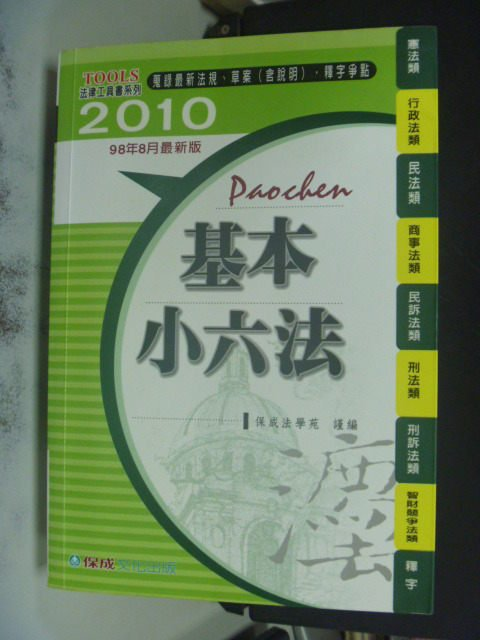 【書寶二手書T3/法律_MJI】基本小六法 2010_原價400_保成法學苑編