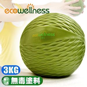 【ecowellness】環保3KG重量藥球(抗力球健身球復健球.韻律球訓練球重力球重球.運動健身器材.推薦哪裡買)C010-00713