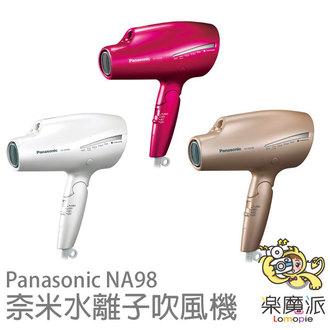 『樂魔派』日本代購 限量現貨+預購 Panasonic  EH-NA98  國際牌 負離子 吹風機 金色 白色 紅色 保濕溫冷風速乾