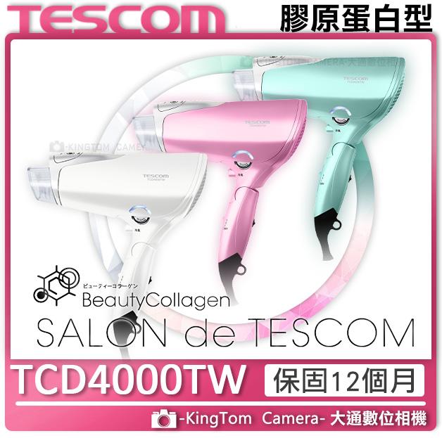 TESCOM TCD4000 TESCOM TCD4000TW 膠原蛋白負離子吹風機 公司貨