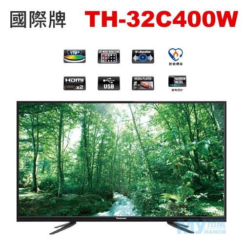 Panasonic國際牌 TH-32C400W 32吋 LED液晶電視