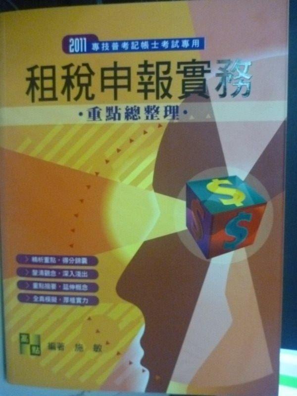 【書寶二手書T9/進修考試_WDV】2011記帳士-租稅申報實務7/e_施敏