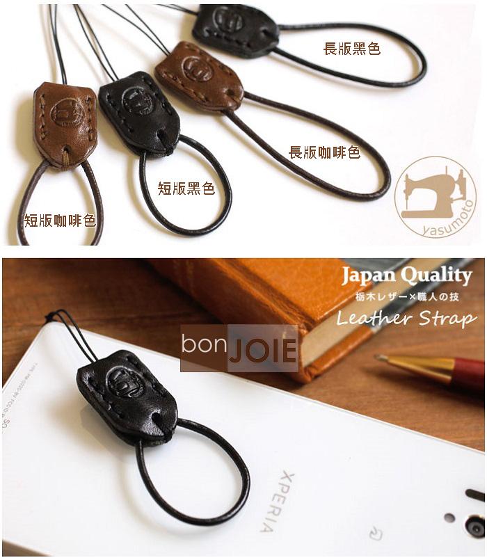 ::bonJOIE:: 日本進口 日本製 栃木皮革 X 職人之技 手工真皮 手機指套 指環吊飾 最高級 櫪木 栃木牛皮