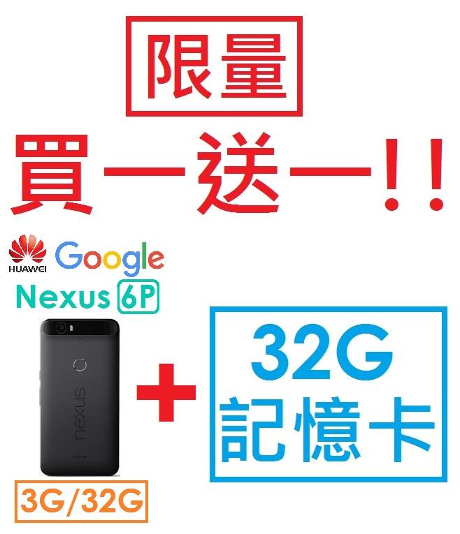 【超值買一送一】GOOGLE 華為 HUAWEI Nexus 6P 5.7吋 3G/32G 4G LTE 智慧型手機 NFC 金屬(送華為原廠5200mAh移動電源 送完為止)(加送32G記憶卡)