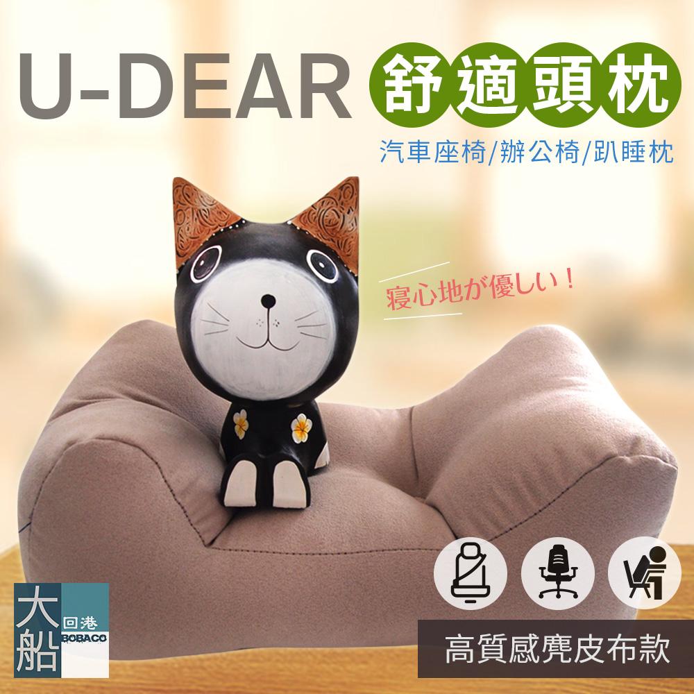 『大船回港』U-Dear 舒適頭枕 麂皮布 / 靠枕 / 汽車頭枕 / 辦公椅枕 / 午睡枕 12款色隨機出貨