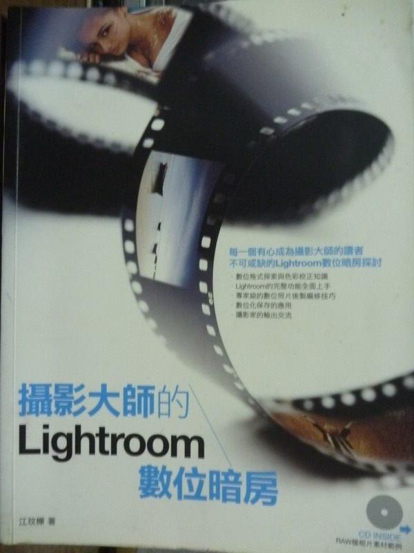 【書寶二手書T5/攝影_PDA】攝影大師的Lightroom數位暗房_江玟樺