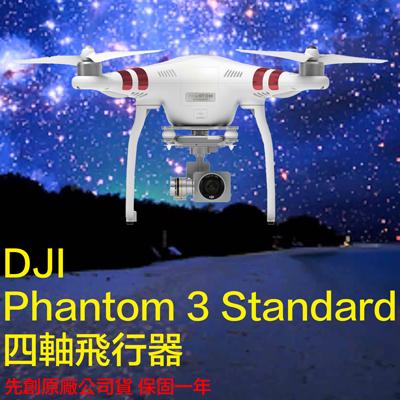 【超靚-免運費】 DJI Phantom 3 Standard 四軸飛行器 空拍機 遙控飛機 Phantom 3 Standard