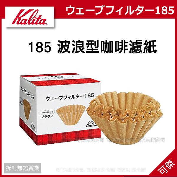 可傑 日本   KALITA  185  波浪型 濾紙   咖啡專用濾紙  2~4人用  50張 / 盒  健康又環保  咖啡最佳用品