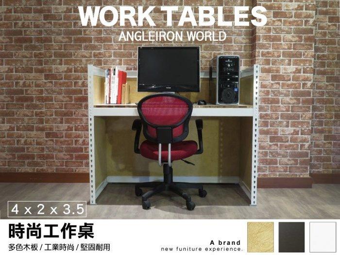 電腦桌♞空間特工♞(長4尺x深2x高3.5,有色封板) 象牙白 辦公桌 工作桌 免螺絲角鋼 A款 免運