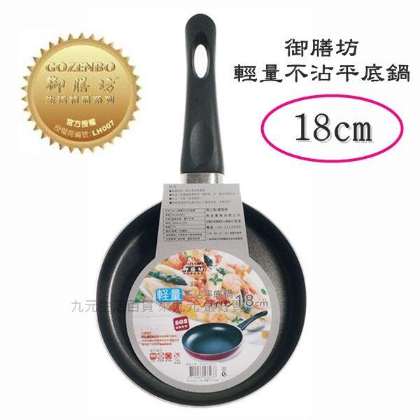 【九元生活百貨】御膳坊 輕量不沾平底鍋/18cm 不沾鍋 平底鍋