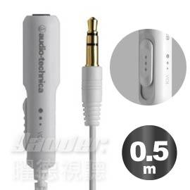 【曜德視聽】鐵三角 AT3A50ST / 0.5 白色 附音量控制耳機延長導線