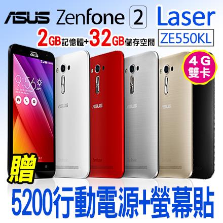 ASUS ZenFone 2 Laser 5.5 吋 (2G/32G) 贈5200行動電源+螢幕貼 4G LTE 智慧型手機 ZE550KL 免運費