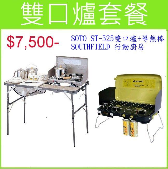 【【蘋果戶外】】SOTO 雙口爐套餐 ST-525ASIA + ST-553 + 7310013903 日本製造 SOTO 卡式瓦斯雙口爐+日本SOUTHFIELD 120行動廚房