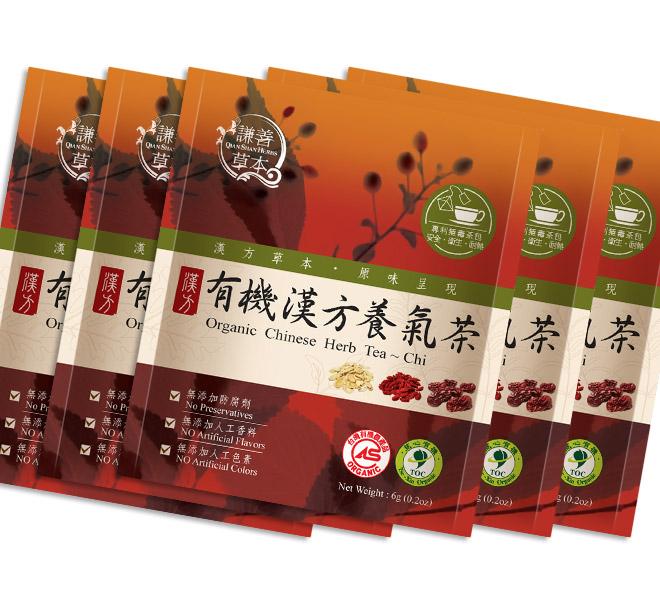 【謙善草本】有機漢方養氣茶隨手包(5包)★個別包裝隨身攜帶好方便