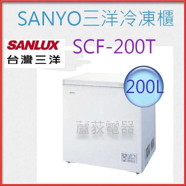【 SANLUX台灣三洋~ 蘆荻電器】 全新 200L【三洋上掀式冷凍櫃】SCF-200T